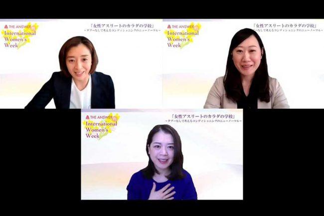 伊藤華英さん(左上)、須永美歌子教授(右上)とともにオンラインイベントに参加した鈴木さん【写真:編集部】