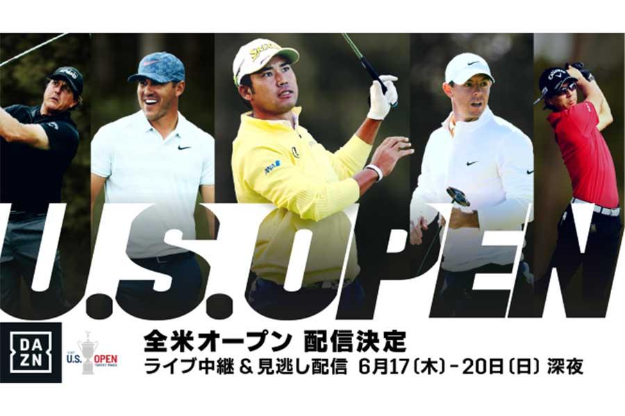 DAZNが全米オープンゴルフ選手権の模様をライブ配信すると発表した【写真提供:DAZN】