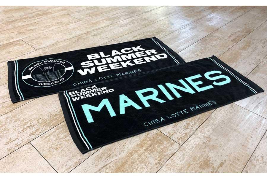 ロッテの「BLACK SUMMER WEEKEND」グッズ第2弾・フェイスタオル【写真:球団提供】