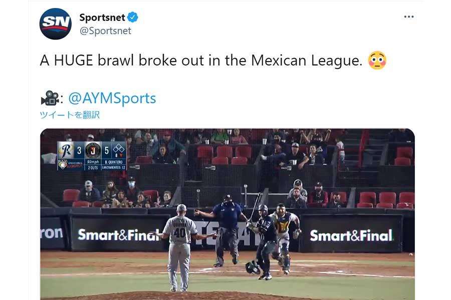 メキシカンリーグで起きた大乱闘の衝撃が広がっている(画像は「スポーツ・ネット」公式ツイッターより)