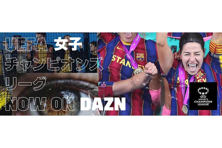 DAZNは「UEFA女子チャンピオンズリーグ」のグローバル放映権を獲得し、2021年から25年までホストブロードキャスターになったことを発表した【画像:DAZN提供】