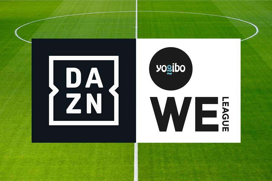 DAZNは女子プロサッカーリーグ「Yogibo WEリーグ」の放映権を獲得し、オフィシャルブロードキャスティングパートナーになったことを発表した【画像:DAZN提供】