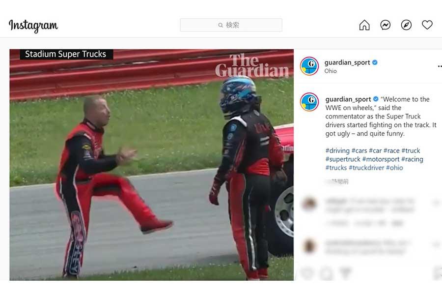 2人のドライバーがお笑い芸人のような喧嘩に(写真は「ガーディアン」のスポーツ専門インスタグラムのスクリーンショットより)
