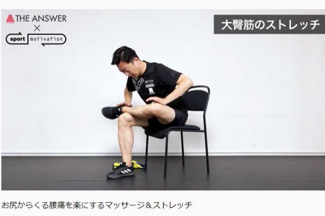 「THE ANSWER」YouTubeチャンネルで「お尻からくる腰痛を楽にするマッサージとストレッチ」を紹介