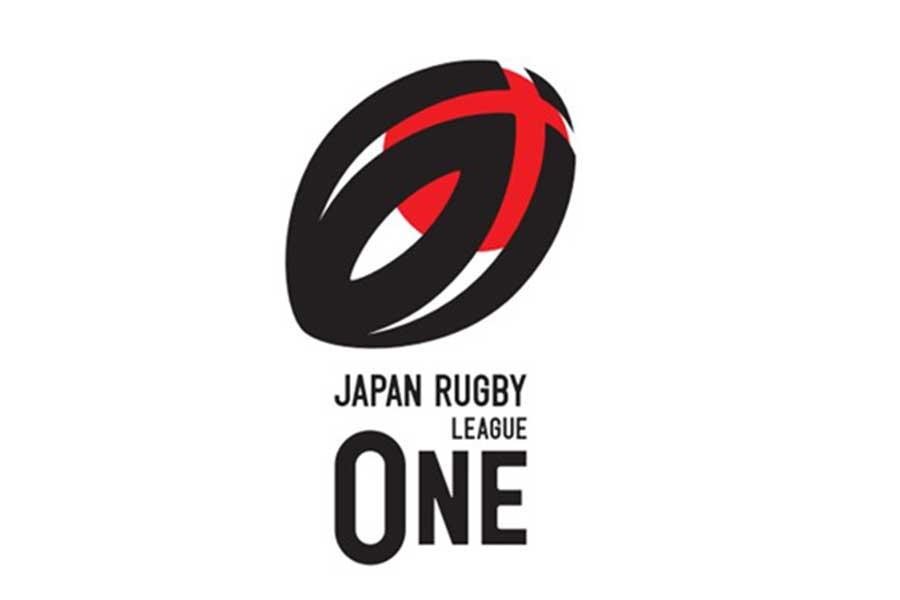 来年開幕するリーグの名称「JAPAN RUGBY LEAGUE ONE(ジャパンラグビーリーグワン)」が会見で公表された。