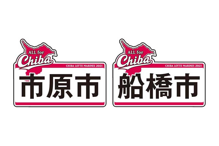 ロッテがCHIBAユニホーム右袖に掲出する市原市と船橋市のロゴ【写真:球団提供】