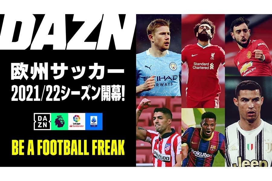 「DAZN」は欧州サッカーの各リーグの試合をライブ配信する【写真:DAZN提供】
