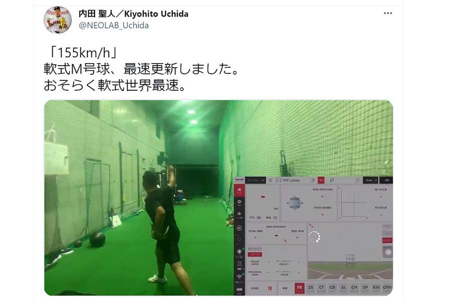 内田聖人氏が軟式球で驚異の155キロを記録した(写真は内田氏のツイッターのスクリーンショット)