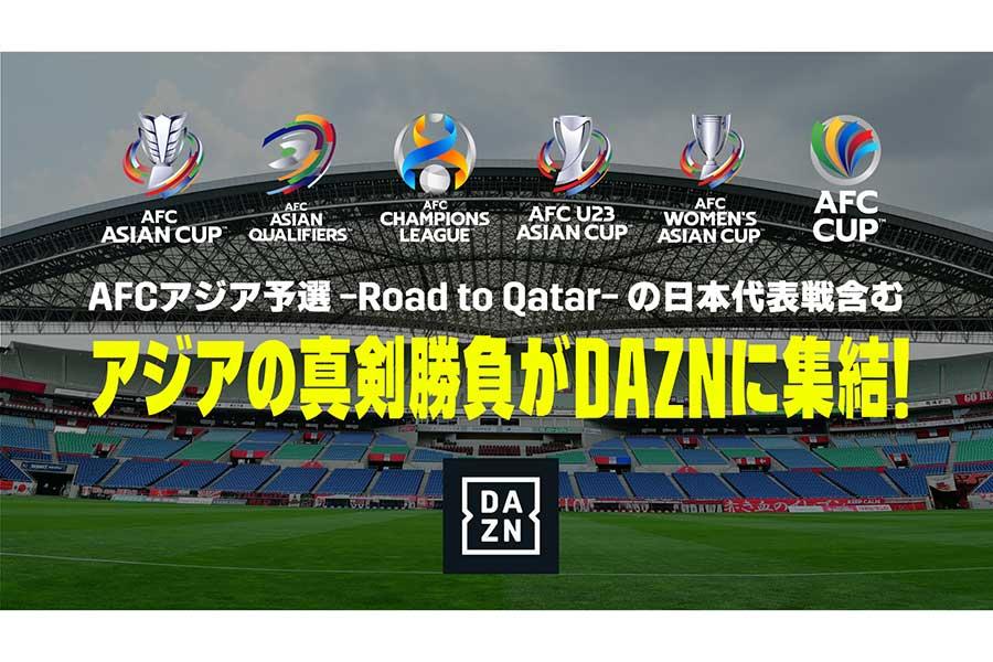 「DAZN」はアジアサッカー連盟と2028年までの長期契約に合意し、サッカーコンテンツの放映権を獲得した【写真:DAZN提供】