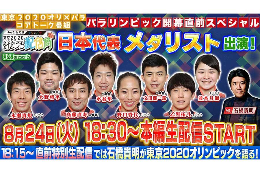 東京都が「みんなで応援オリ×パラ!東京2020みどころ配信局」を配信