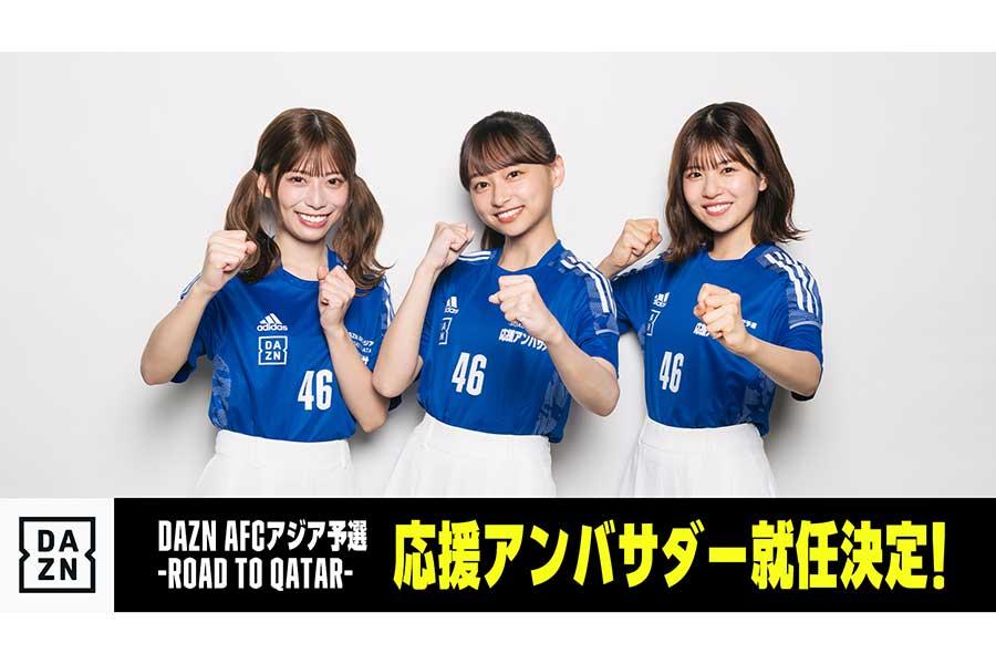 AFCアジア予選の応援アンバサダーに日向坂46の東村芽依、影山優佳、松田好花(左から)が就任することが発表された【写真:DAZN提供】