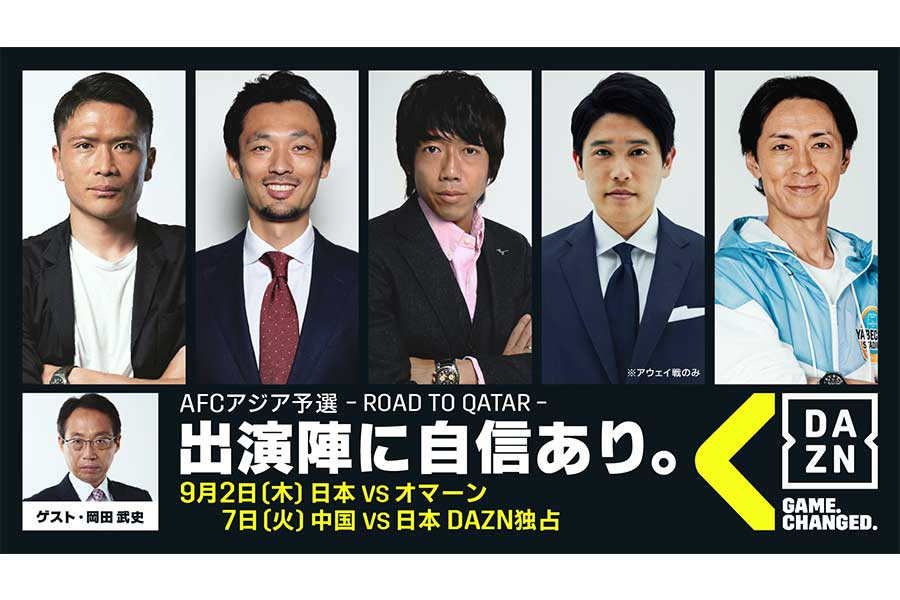 DAZNは、サッカーW杯アジア最終予選の初戦となる9月2日の日本―オマーン戦から、2チャンネル同時ライブ配信を行うことを発表した【写真:DAZN提供】