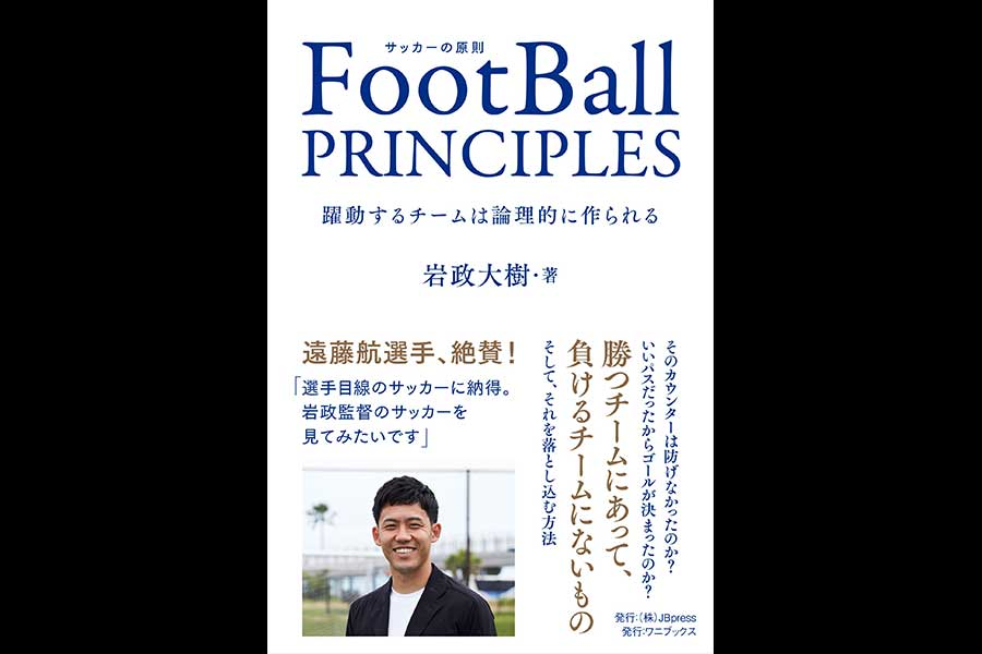 岩政大樹氏の著書「FootballPRINCIPLES 躍動するチームは論理的に作られる」が、9月3日に発売