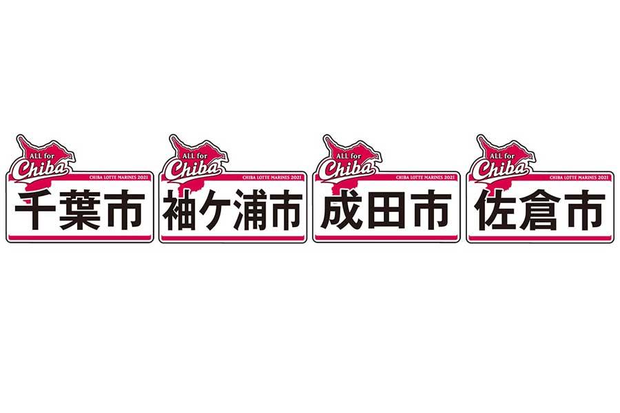 9月に着用するCHIBAユニホームの右袖に掲出される各市のロゴ【写真:球団提供】