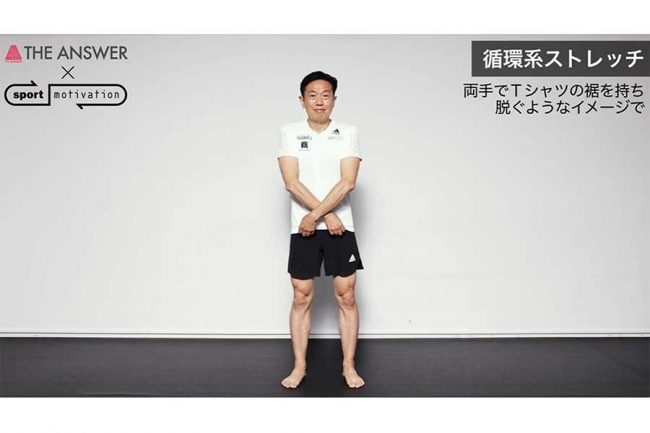 「THE ANSWER」YouTubeチャンネルで「体をシャキッとさせるストレッチ法」を紹介