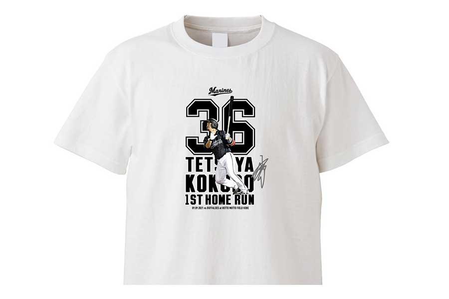 ロッテ小窪のマリーンズ初ホームラン記念Tシャツ【写真:球団提供】