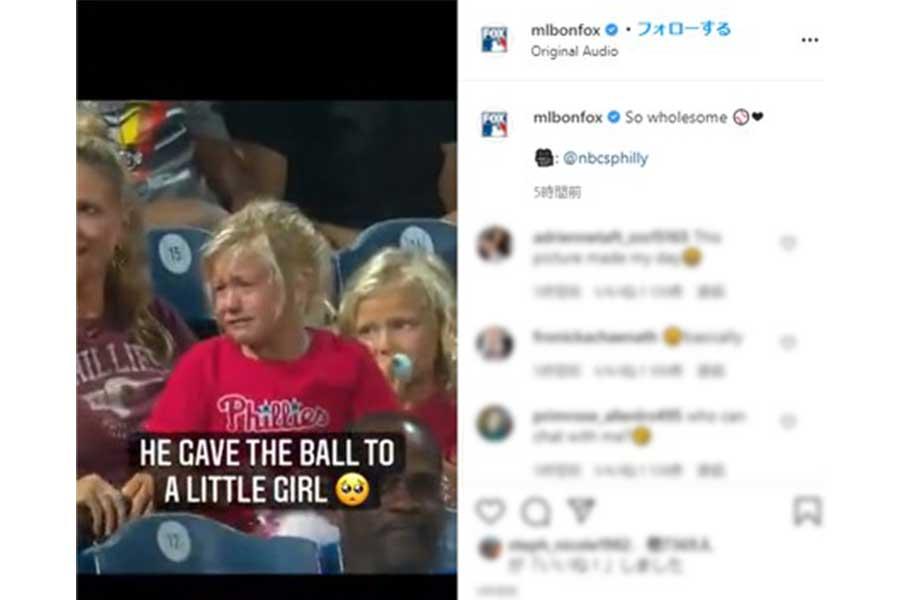 フィリーズ―カブス戦での少年ファンの粋な振る舞いに感動が広がっている(写真は「FOXスポーツ」MLB専門インスタグラムのスクリーンショットより)