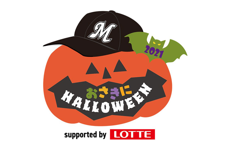 ロッテが実施する「おさきにハロウィン supported by LOTTE」のイベントロゴ【写真:球団提供】