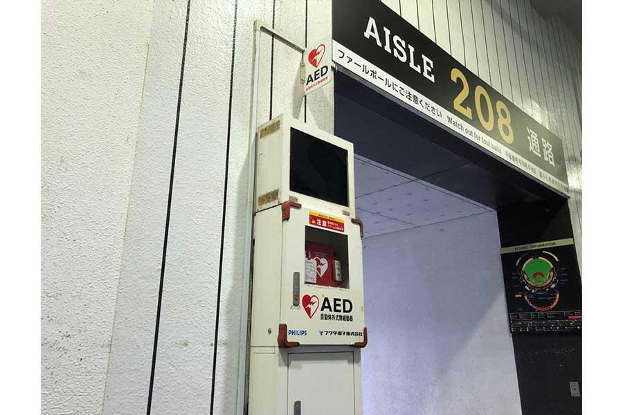 ZOZOマリンに設置されているAED【写真:球団提供】