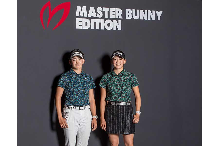 マスターバニーエディションのウェアを着用する姉・明愛(左)と妹・千怜