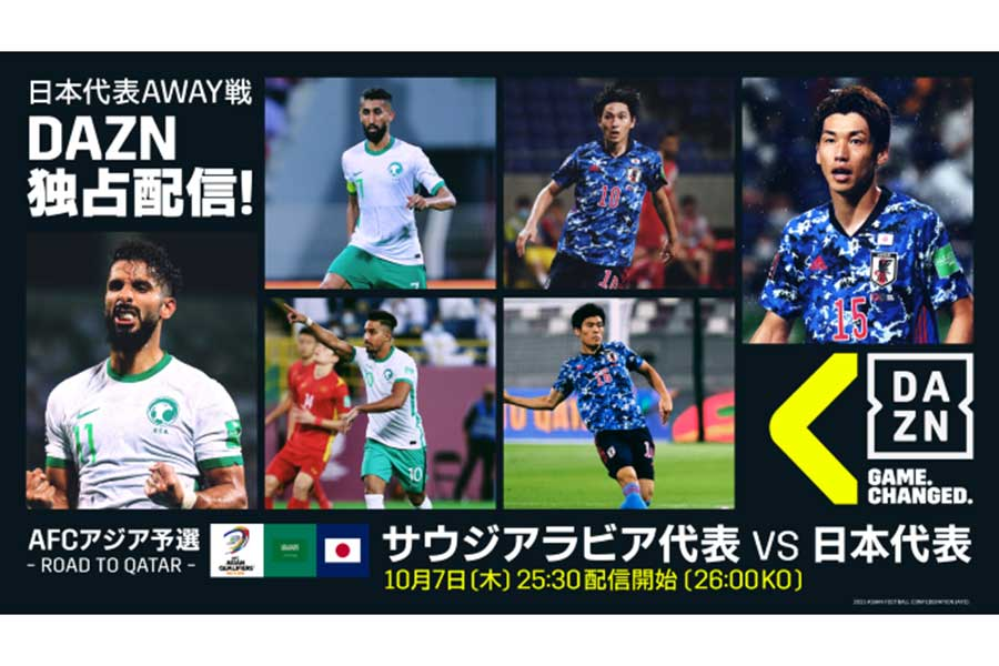 「DAZN」は日本―サウジアラビア戦の解説・ゲストが決定したことを4日発表した
