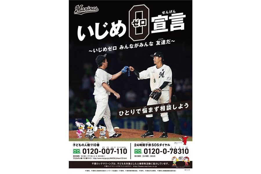 ロッテ益田と中村の写真が採用された人権啓発活動ポスター【写真:球団提供】
